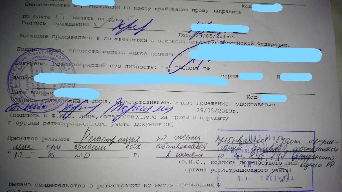 Оформление регистрации в апартаментах: временная прописка и возможна ли постоянная