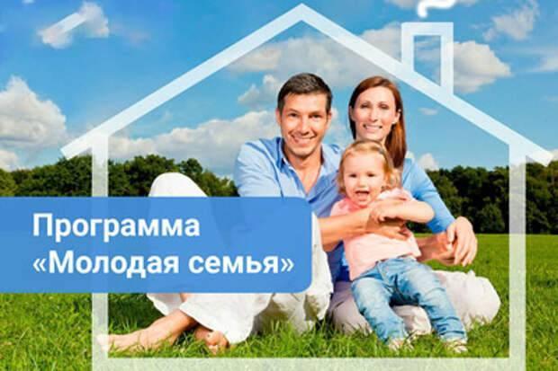 Программы для молодых семей в 2019 году: на строительство дома, ипотека с частичным погашением, жилищный заем, обзор и условия участия