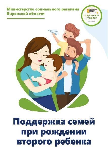 Молодая семья программа 2020 москва