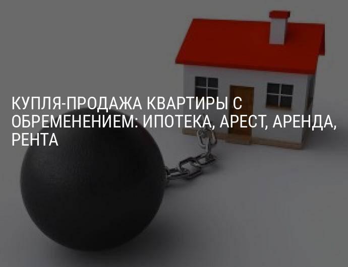 Купили квартиру, а прежний владелец отсудил ее?