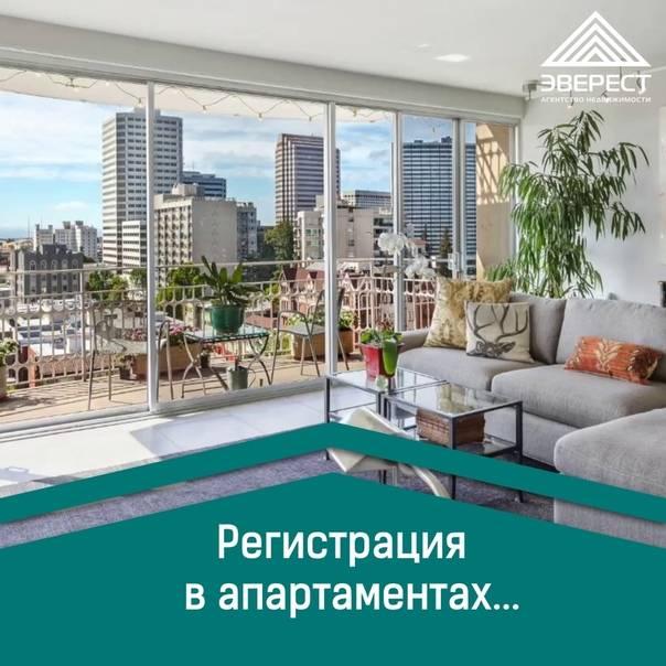 Прописка в апартаментах: новый закон 2018