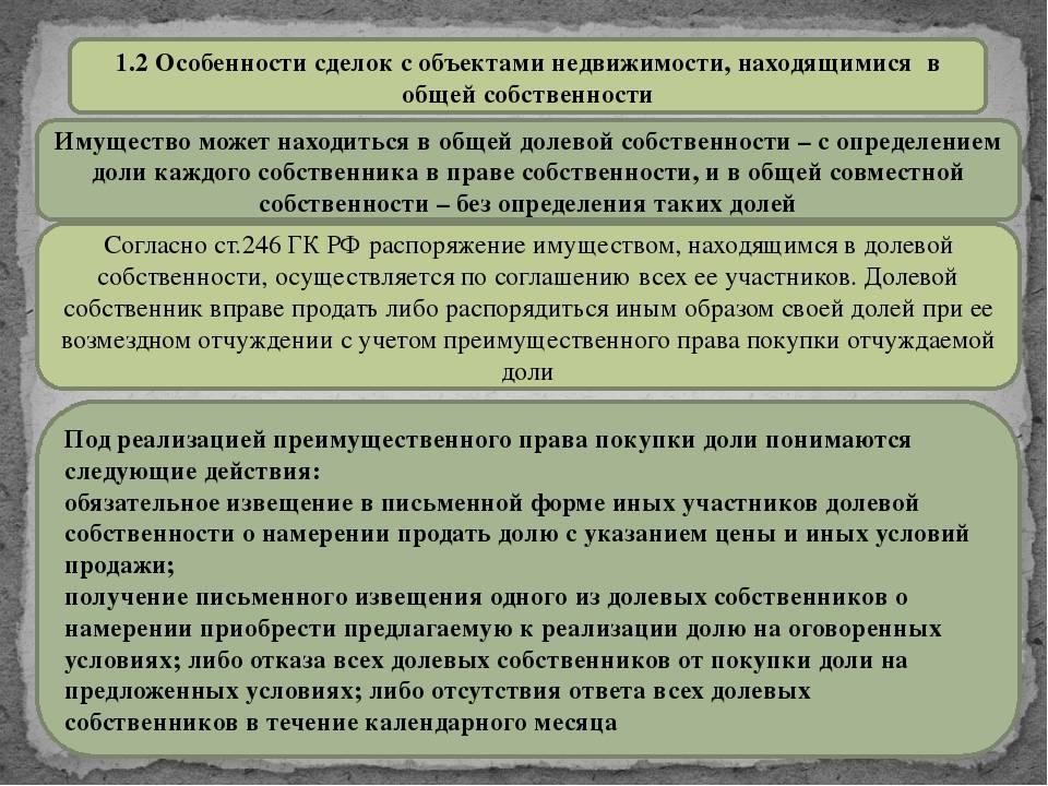 Доля в недвижимости: что это и как ей распоряжаться - вместе.ру