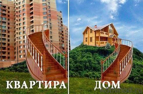 Где лучше жить (в доме или квартире) и почему дом проигрывает