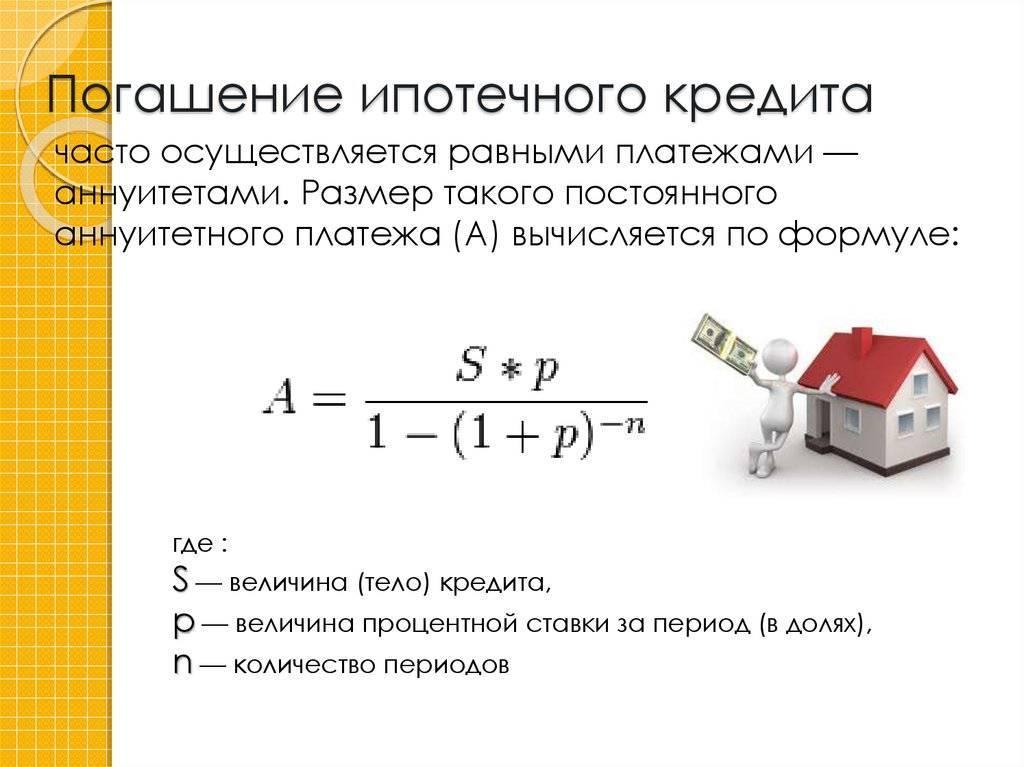 Как посчитать доход, чтоб дали ипотеку?