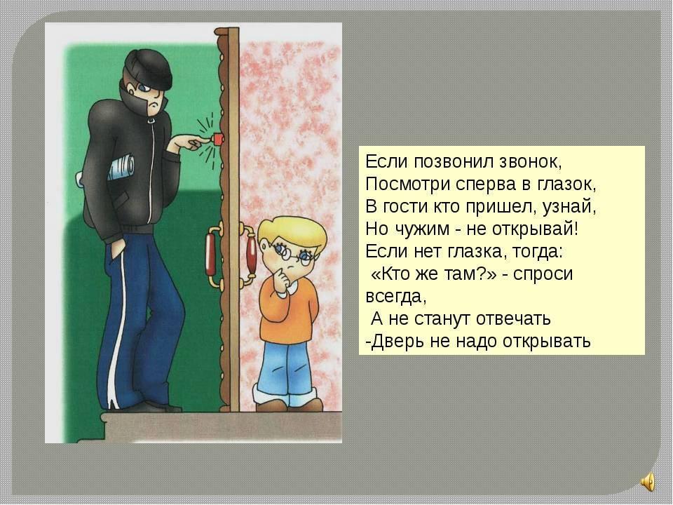 Лица, которым по закону нужно открыть дверь квартиры