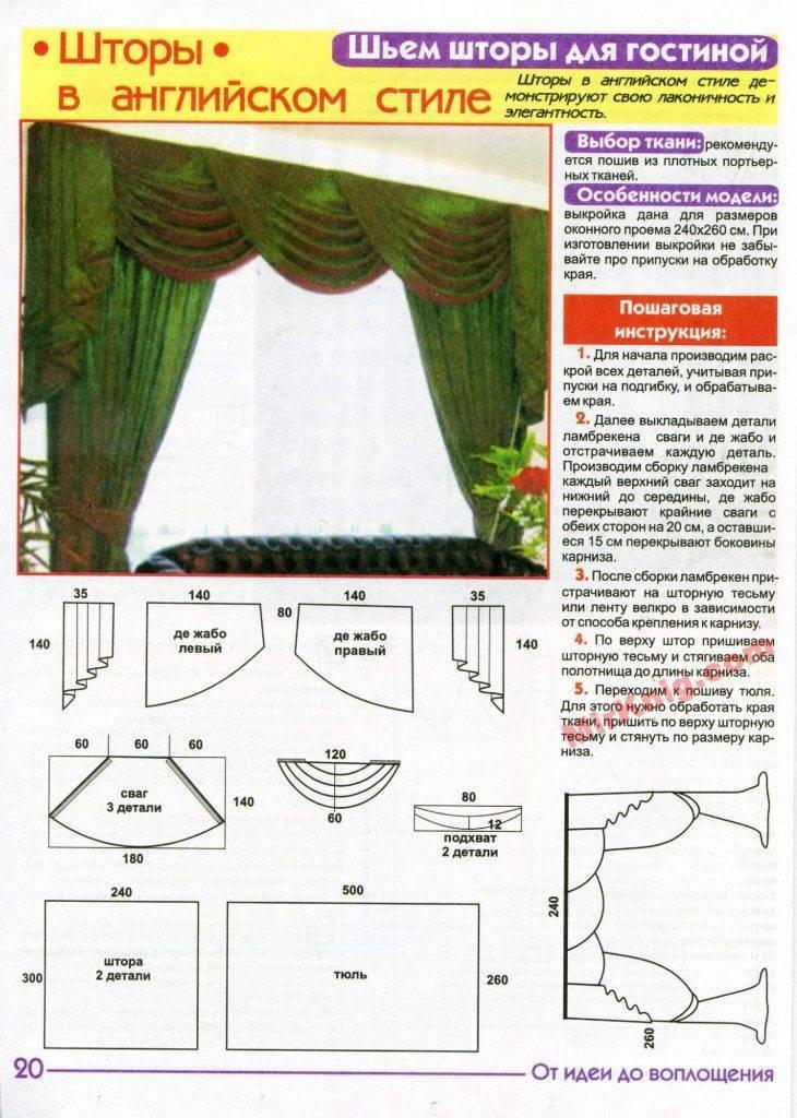 Как правильно сшить портьеры своими руками: пошаговые инструкции