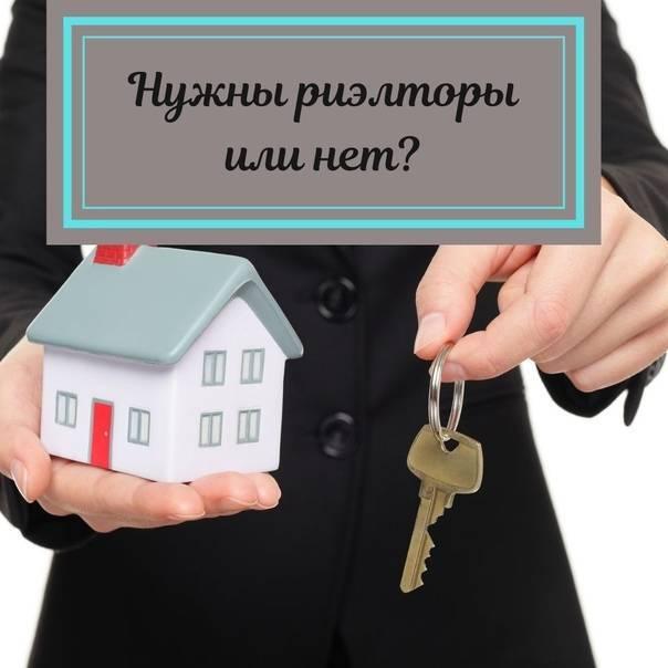 Нужен ли риэлтор при покупке квартиры и сколько стоят его услуги