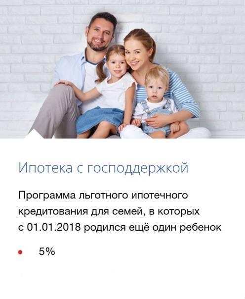 Социальные программы для поддержки молодых семей