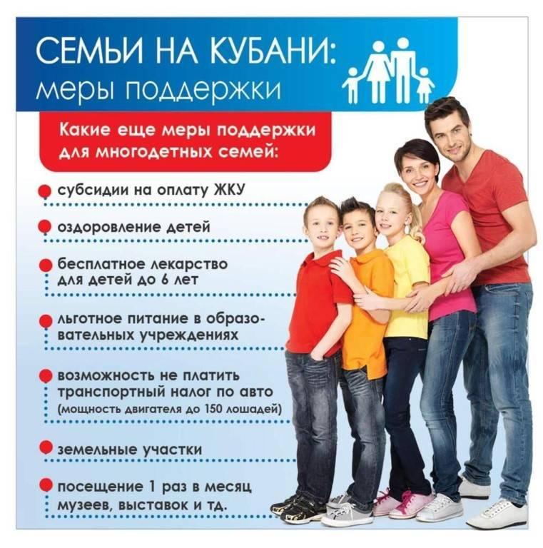 Программа «молодая семья»: условия в 2020 году, правила участия, суть, документы