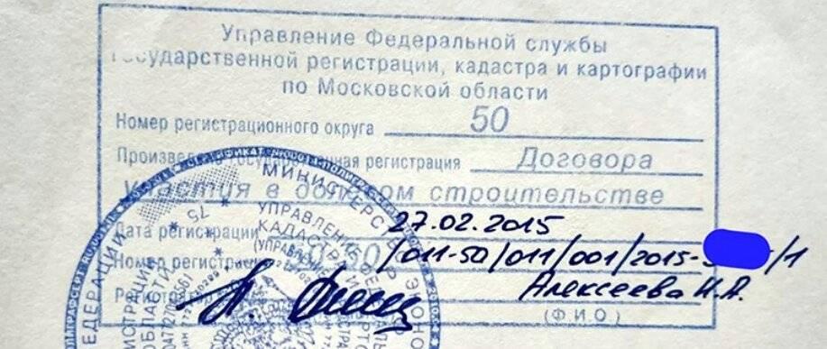 Регистрация дду в росреестре: сроки в 2021 году, документы, госпошлина