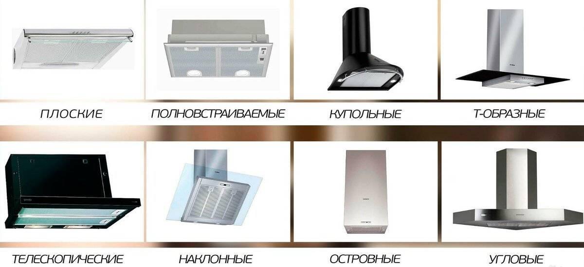 Как выбрать вытяжку на кухню: как правильно это сделать по параметрам, советы профессионалов