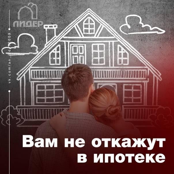Отказы в ипотеке с господдержкой – 2020. 12 причин