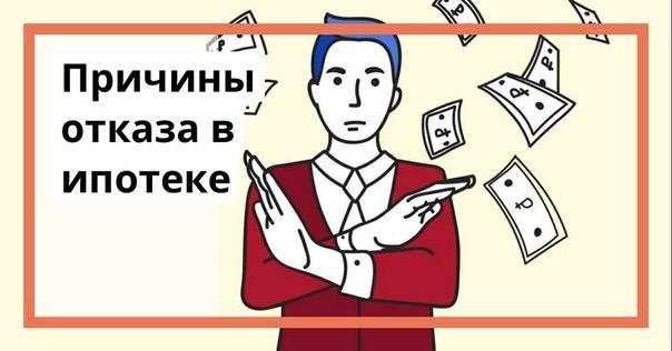 """Топ 10 причин отказа в ипотеке в """"сбербанке"""" россии: почему и как часто отказывают в услуге, и что делать, если банк отказал"""