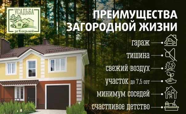 Плюсы и минусы частного дома. плюсы проживания в частном доме   дачная жизнь