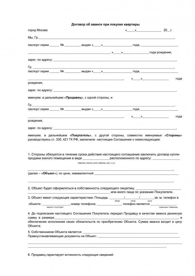 Договор задатка при покупке квартиры: образец 2018 года, как оформить соглашение и написать расписку
