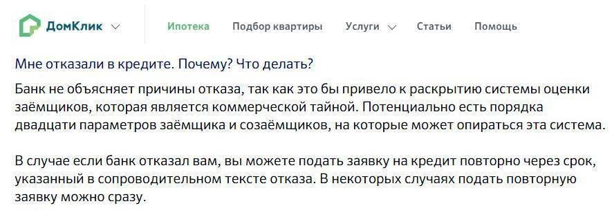 10 причин, влияющих на отказ в ипотеке в «сбербанке» россии