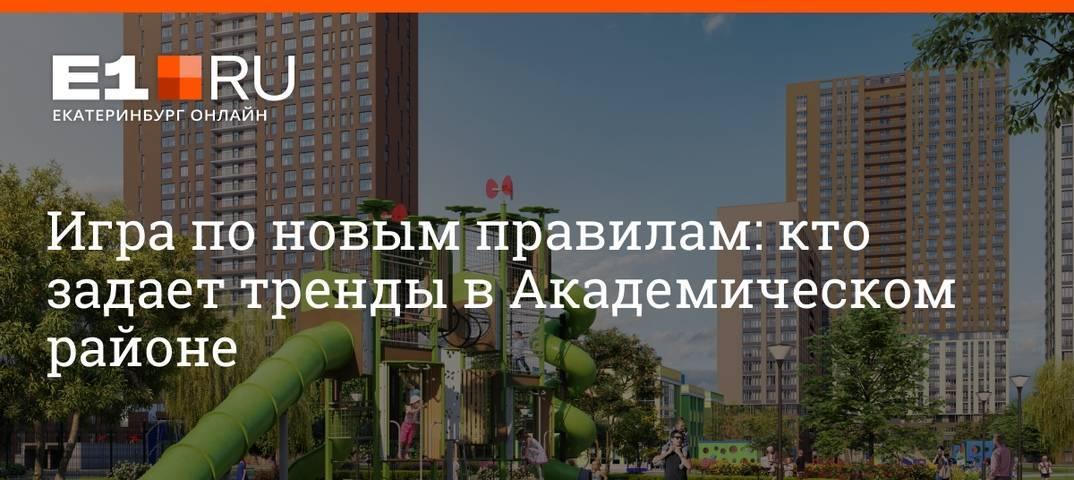 «наш продукт покупают, потому что он в тренде». какие новинки предлагает академический | деловой квартал dk.ru — новости екатеринбурга
