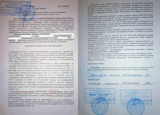 Электронная регистрация дду: плюсы и минусы оформления договора долевого участия на сайте росрестра