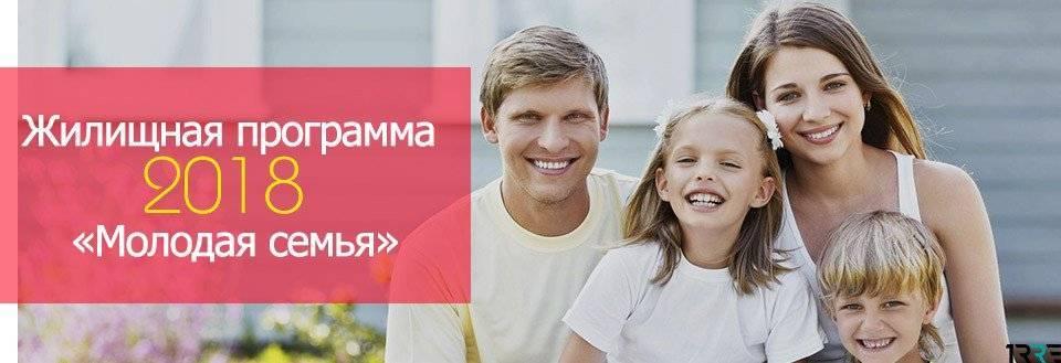 """Ипотека """"молодая семья"""" 2019 - условия участия в госпрограмме доступного жилья."""