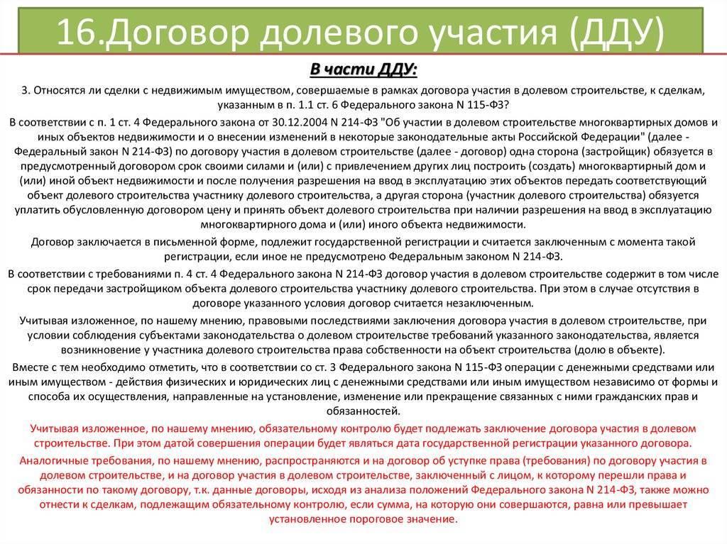 Регистрация договора долевого участия в росреестре