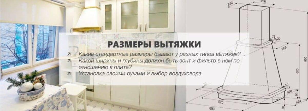Как выбрать вытяжку на кухню. советы профессионалов