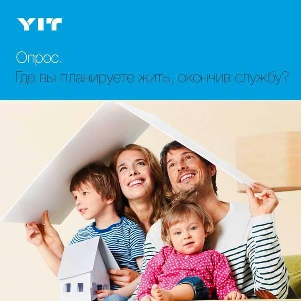 Программа молодая семья в 2020 году в москве какие условия — ведущий юрист