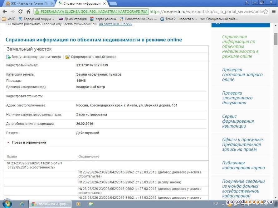 Электронная регистрация дду: как оформить, сроки, плюсы и минусы, электронная подпись