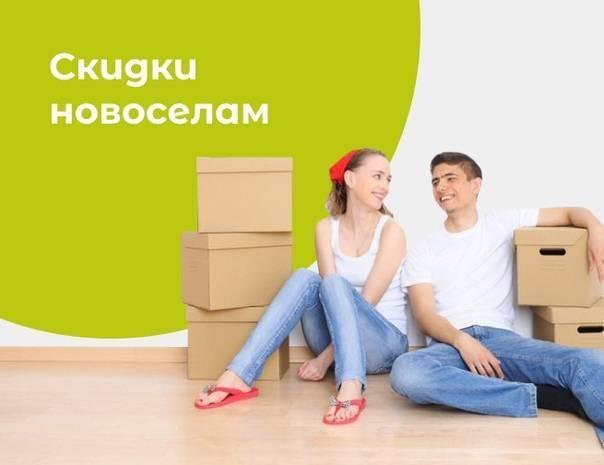 Покупка квартиры в новостройке со скидкой: 10 правила приобретения жилья с дисконтом