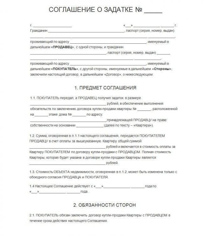 Соглашение о задатке при купле-продаже квартиры - образец 2021 года. договор-образец.ру