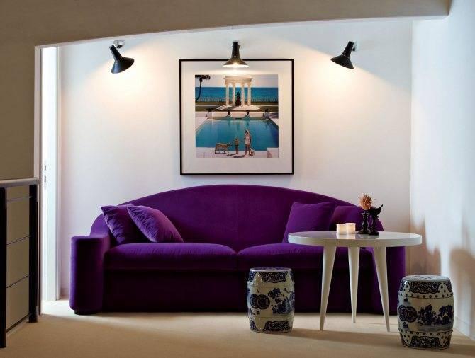 Фиолетовый диван в интерьере: гостиной, прихожей, кухни, спальни и детской комнаты