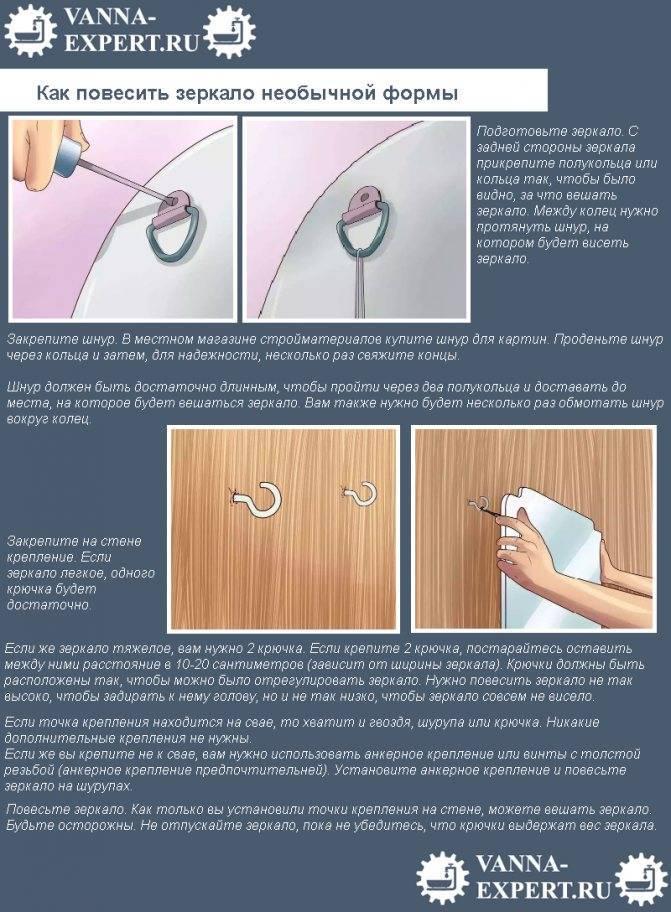 Как повесить зеркало в ванной на плитку: как закрепить без повреждения кафеля, сверлением, на скотч