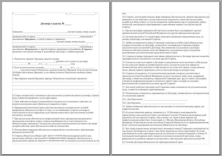 Договор задатка при покупке квартиры: как оформить, образцы предварительного и по ипотеке