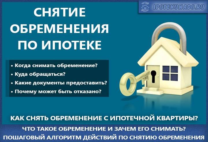 Как снять обременение с квартиры после погашения ипотеки сбербанка