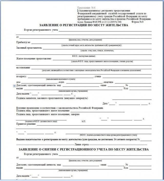 Какие документы нужны для прописки ребенка