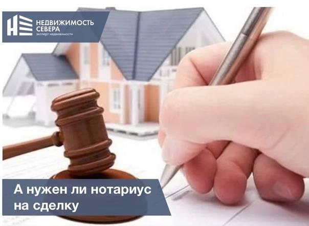 Сделка с недвижимостью по электронной подписи: теперь через нотариуса