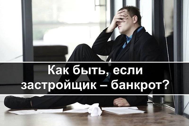 Банкротство застройщика: что делать дольщику?