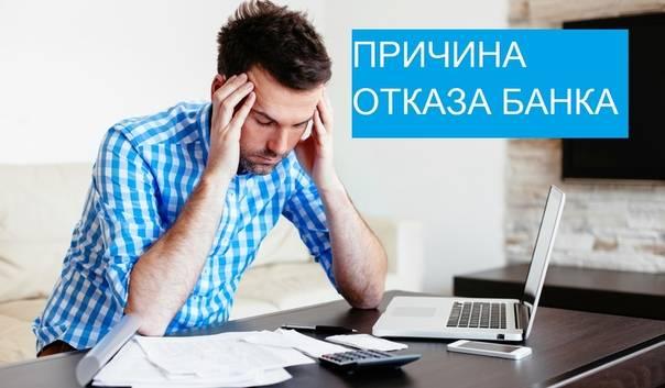 Причины отказа в одобрении ипотеки