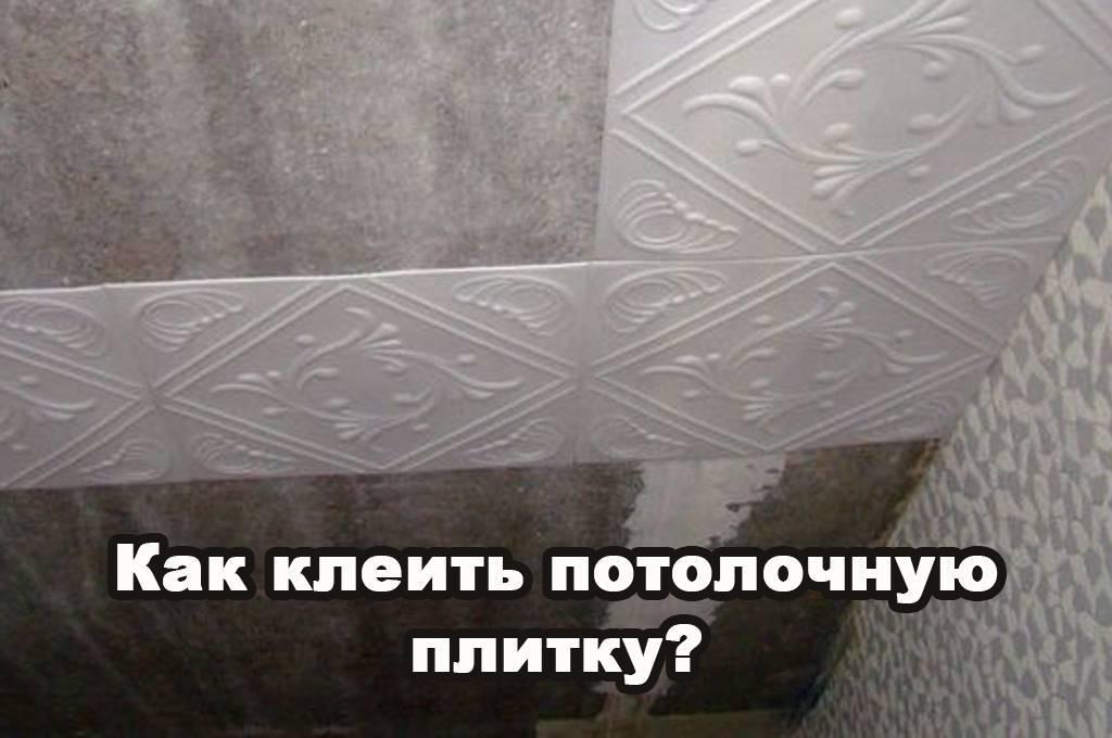 Как правильно клеить потолочную плитку | разметка потолка