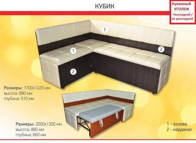 Угловой диван для кухни: 55+ реальных фото примеров
