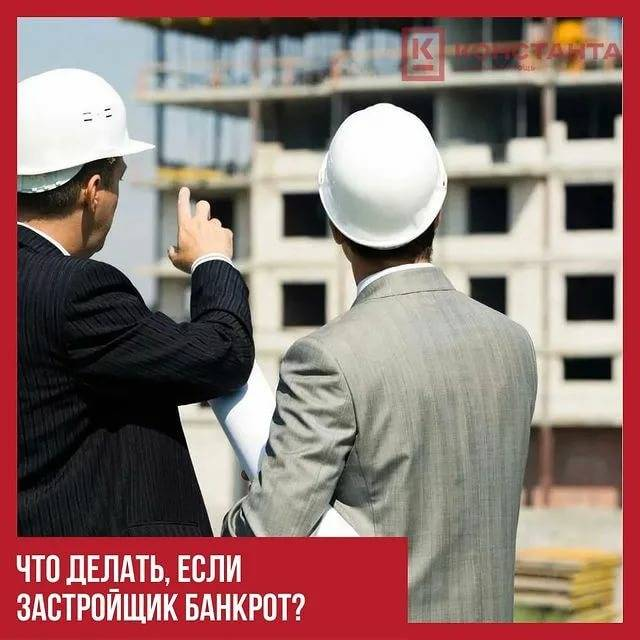Что делать дольщикам, если застройщик объявлен банкротом? долевое строительство. статьи о недвижимости, строительстве и ремонте. сибдом