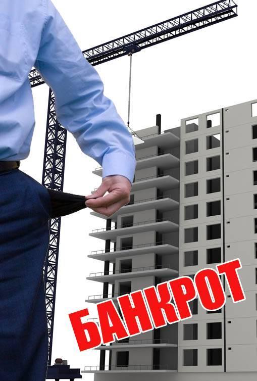 Банкротство застройщика при долевом строительстве: что делать в такой ситуации?