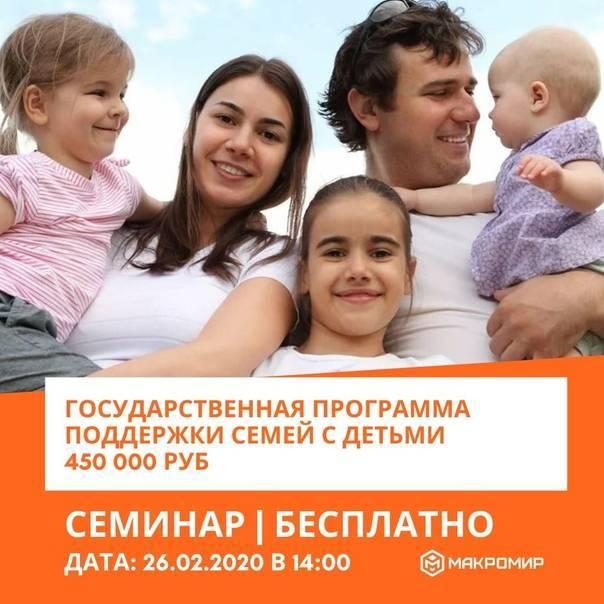Жилищная программа молодая семья 2019-2020