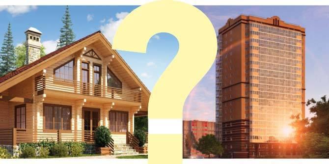 Дом или квартира – что лучше?