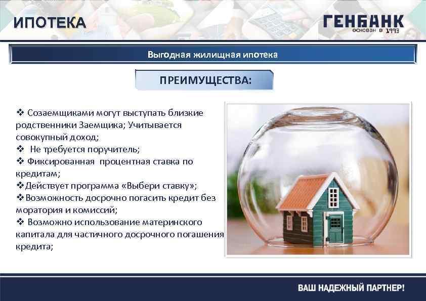 Как оформить льготную ипотеку под 6.5 процентов?