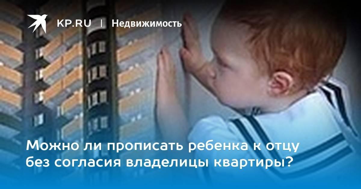Прописка новорожденного ребенка: документы, правила