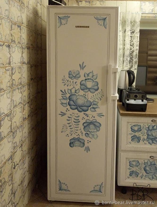 Как обновить холодильник своими руками: способы реставрации