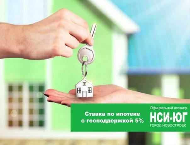 Как купить квартиру в ипотеку правильно
