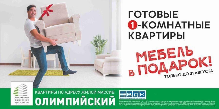 Как получить скидку у застройщика при покупке квартиры — gethom.com