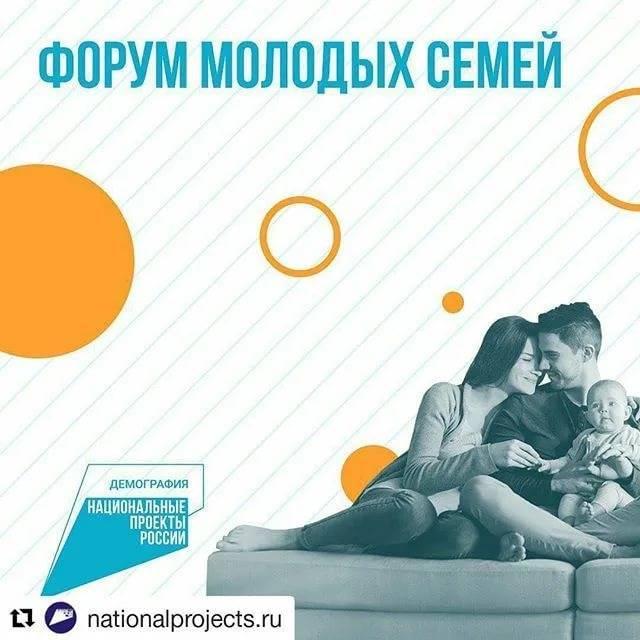 Молодая семья программа 2020 условия москва ипотека