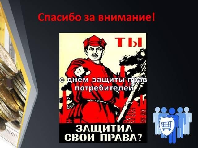 История становления законодательства о защите прав потребителей и практики его применения в россии